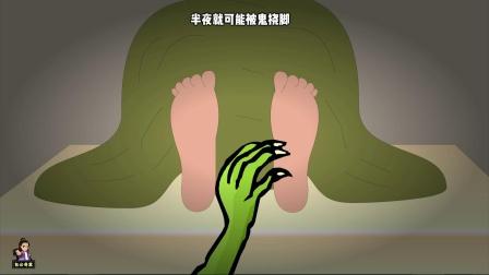 悬疑推理:可怕!晚上睡觉被子盖不到脚,小心会被鬼挠脚!