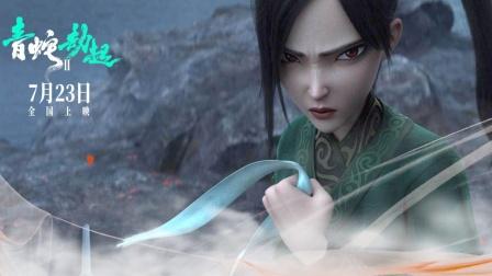 《白蛇2:青蛇劫起》:国漫崛起,战斗一触即发!