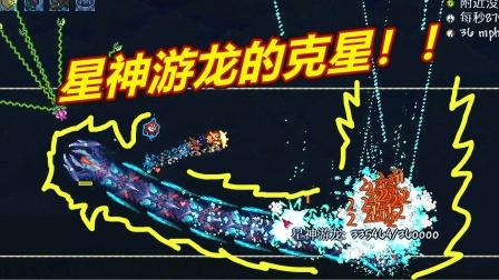 【呱呱菌】最怂战士25:星神游龙VS他的克星锤子!完克啊!