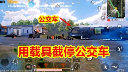 """刺激战场:用载具能截停海岛""""公交车""""吗?机械犬还能变成宠物狗"""