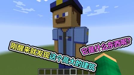 MC我的世界:一觉醒来发现巨大的警官,他能动起来吗?