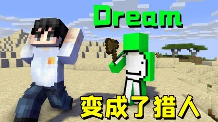 我的世界mod:当Dream成为猎人疯狂追击我,还能否击败他