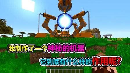 MC我的世界:玩家造了一个神秘的机器,机器中间还有能量球