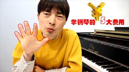 学钢琴的5大费用,你花了哪些不必要的费用?