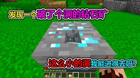 MC我的世界:钻石矿上面有一个洞,钻进小洞里面看看有什么