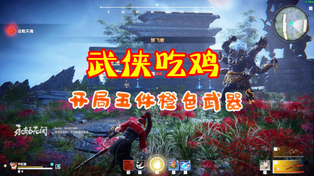 永劫无间01:武侠吃鸡游戏,开局捡5件橙色装备,完全碾压敌人!