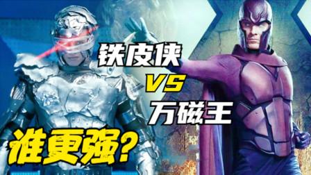实力比拼:铁皮侠 VS 万磁王,谁更强?