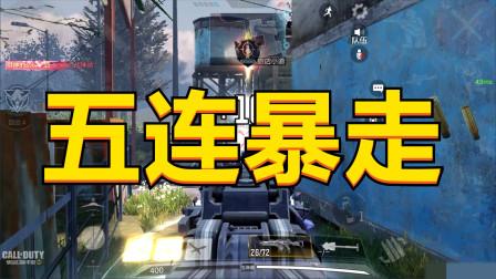 【使命召唤手游】菜鸡主播把霍尔格26改成步枪,直接5连击破!