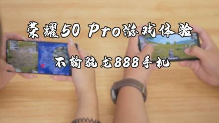 荣耀50 Pro游戏体验不输骁龙888手机 不服来战