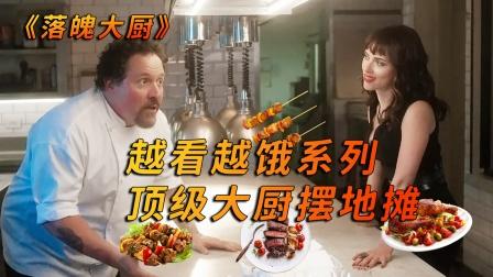 五星级大厨有多厉害?靠厨艺泡妞靠餐车达到人生巅峰,喜剧电影