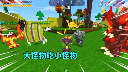 迷你世界:吃怪物变大!远古巨人VS虚空兽,偷偷买技能横扫表姐