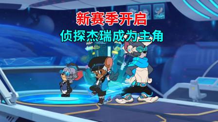猫和老鼠手游:新赛季开启,侦探杰瑞成为主角,星际统帅!游戏真好玩