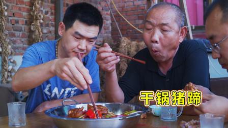 """阿远今天做""""干锅猪蹄"""",先卤后炒,大伯说这个吃法很满意"""