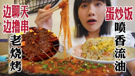 密子君·24年低调老烧烤,烤脑花拌饭神仙吃法!串串焦香