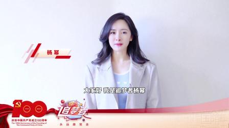 七一追梦者: 和追梦者杨幂一起学习百年党史