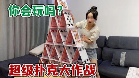 扑克牌随机大作战,翻到多少红桃就吃多少钱美食,这样玩好过瘾