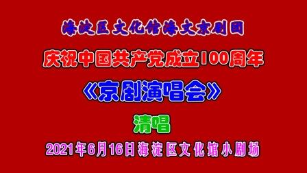 海文京剧团建党百周年京剧演唱会—清唱版