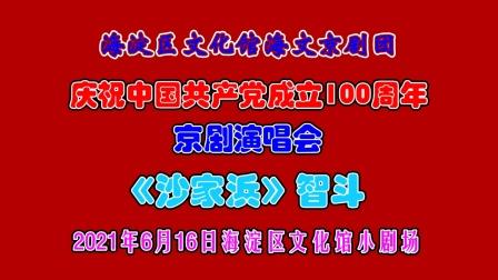 海文京剧团建党百周年京剧演唱会—《沙家浜》智斗