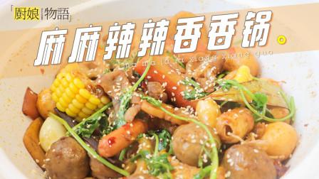 如何用冰箱里各种丸子和菜,做出一份绝妙的「麻辣香锅」?