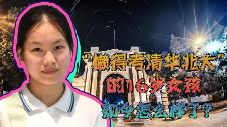 """2020年,那个""""懒得考清华北大""""的16岁女孩,如今怎么样了?"""