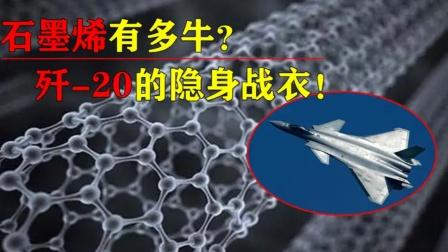 """""""21世纪材料之王""""石墨烯多牛?专为歼-20打造隐身战衣"""