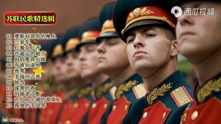 前苏联民歌精选辑1