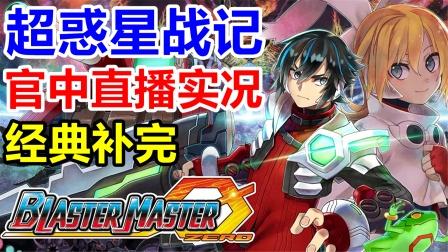 经典游戏补完!Steam【超惑星战记重置版】官方中文流程实况