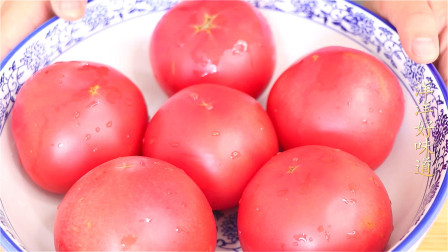 夏天要多西红柿,教你新吃法,不炒不腌不凉拌,鲜香味美比肉还香
