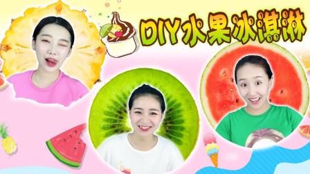DIY美味水果冰激凌,新魔力玩具学校
