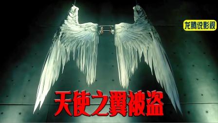 堕落天使路西法的物品被盗看他如何找回!