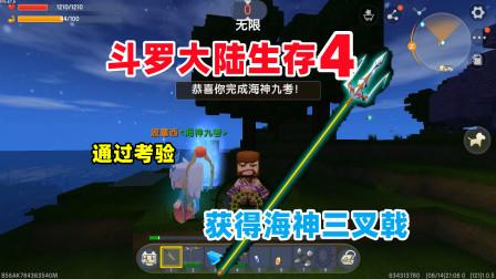 迷你世界斗罗生存-4 通过海神考验 获得海神三叉戟