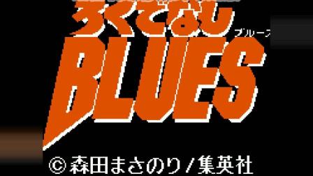 〖爱儿和朋友们〗1150-FC_Rokudenashi Blues(铁拳对钢拳)飞电哥和不推荐的漫改游戏