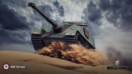 【坦克世界欧战天空】第345期 周刊娱乐小合集上集(福熙155与50福熙)