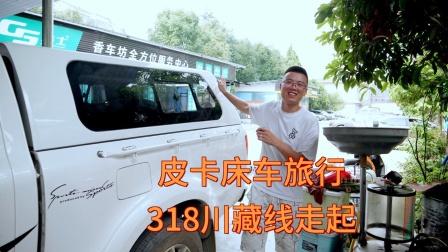 90后小伙把皮卡车改成床车,用两个月走遍西藏,318自驾游