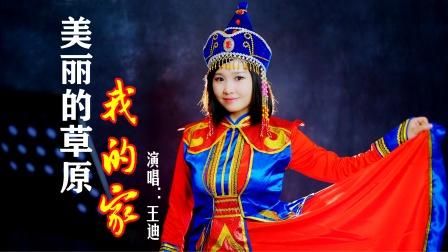 蒙古族歌曲《美丽的草原我的家》,百听不厌