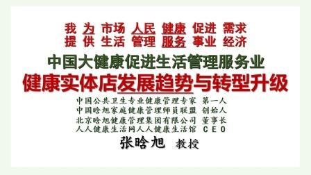张晗旭教授讲中国健康实体店发展趋势与转型升级