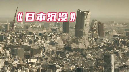 20亿制作的灾难片,日本频频爆发地震,338天后将彻底沉没!