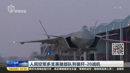 视频|人民空军多支英雄部队列装歼-20战机