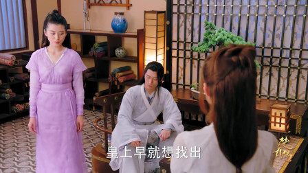 楚乔传:为了报复偷袭,燕洵跟楚乔开始反击,俩人不再坐以待毙