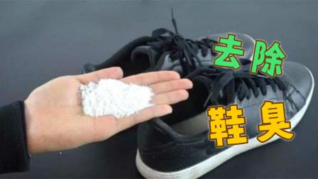 不管鞋子有多臭!鞋里撒一把,臭味消失无踪,鞋子穿一天都不会臭