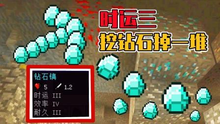 我的世界惊变100天23:钻石镐附魔时运三,挖钻石就掉落一堆