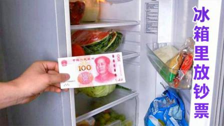 人民币放在冰箱冻一冻,真是厉害了,有钱人家早就清楚,长见识了