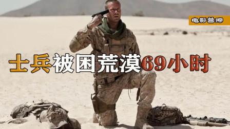 美国士兵踩到地雷,被困荒漠69小时,惊悚战争片!