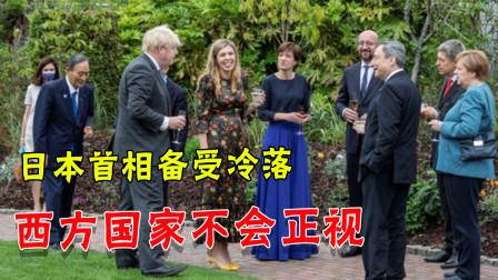 菅义伟在G7为何如此孤零零?日本再努力,也换不来西方人正视
