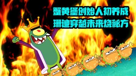 海绵宝宝:美味蟹堡真正发明者不是蟹老板 珊迪怒烧秘方