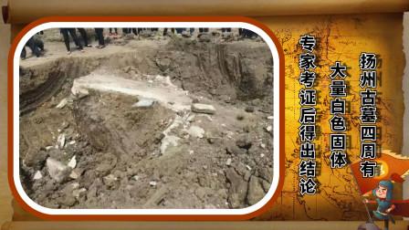 扬州古墓四周有大量白色固体,专家考证后得出这样的结论