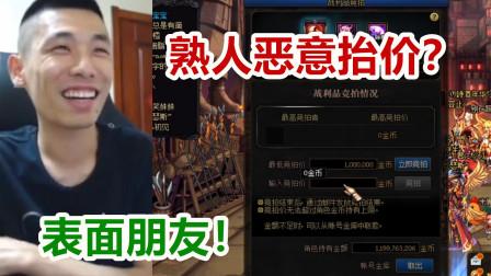 DNF:大坤坤奥兹玛竞拍遭熟人恶意抬价,宝哥:表面朋友!
