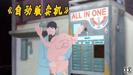 男人把猪塞进贩卖机中,一瞬间猪腿变人手【热剧快看】