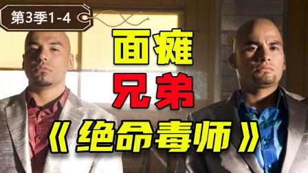 【上】《绝命毒师》第三季1-4