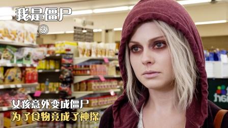 女孩意外变成僵尸,为了食物竟成神探,四分钟《我是僵尸》(三)